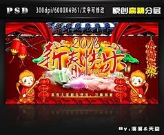 新春快乐节日海报