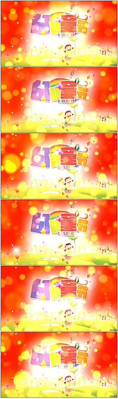 六一儿童节晚会开场活动片头视频