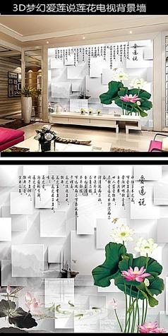 3D中式爱莲说电视背景墙