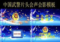 中国武警片头视频模板