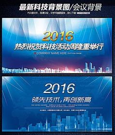蓝色科技商务展板背景设计