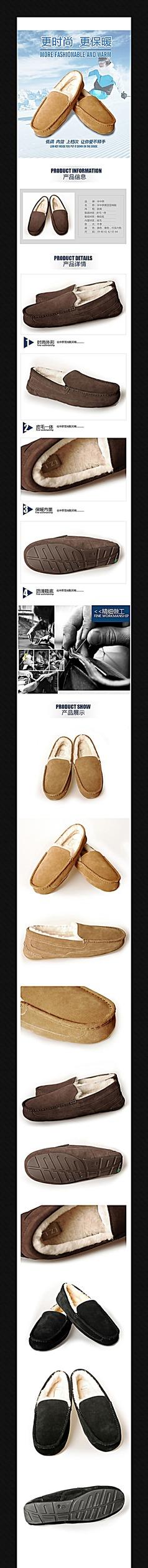 淘宝平底棉鞋详情描述模板