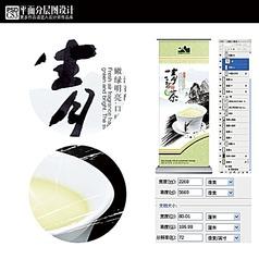 中式有机绿茶易拉宝模板