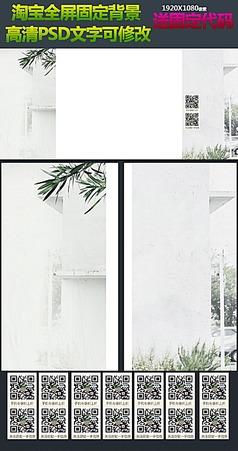 夏季淘宝店铺树叶墙固定背景