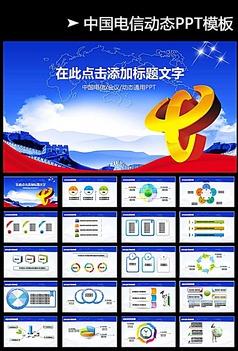 动态蓝色中国电信PPT模板