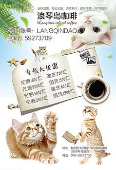 浪琴岛咖啡宣传设计