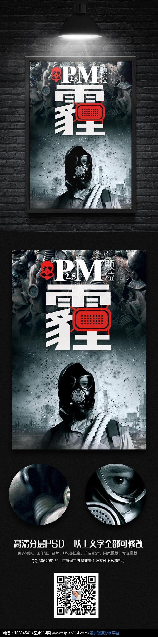 [原创] 创意雾霾公益海报设计