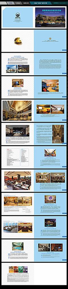 酒店广告推广宣传画册