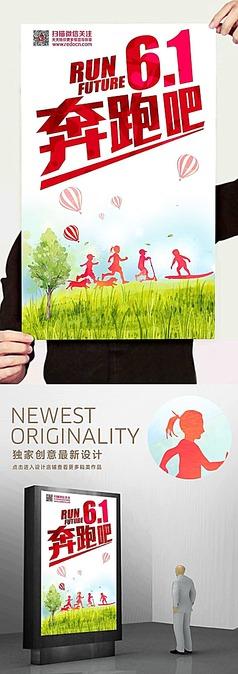 六一活动宣传海报设计