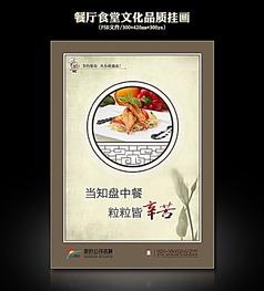 中国风食堂节约标语展板