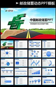 中国邮政EMS快递PPT模板