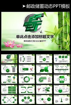 中国邮政储蓄银行动态PPT模板