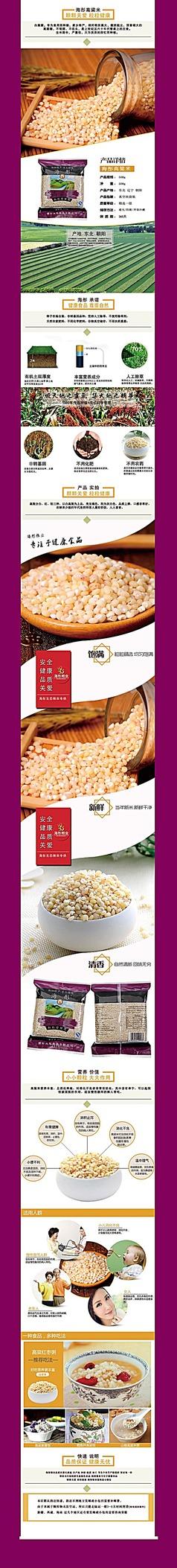 淘宝高粱米详情页图片下载