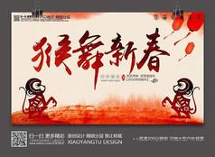 创意猴舞新春新年创意海报素材