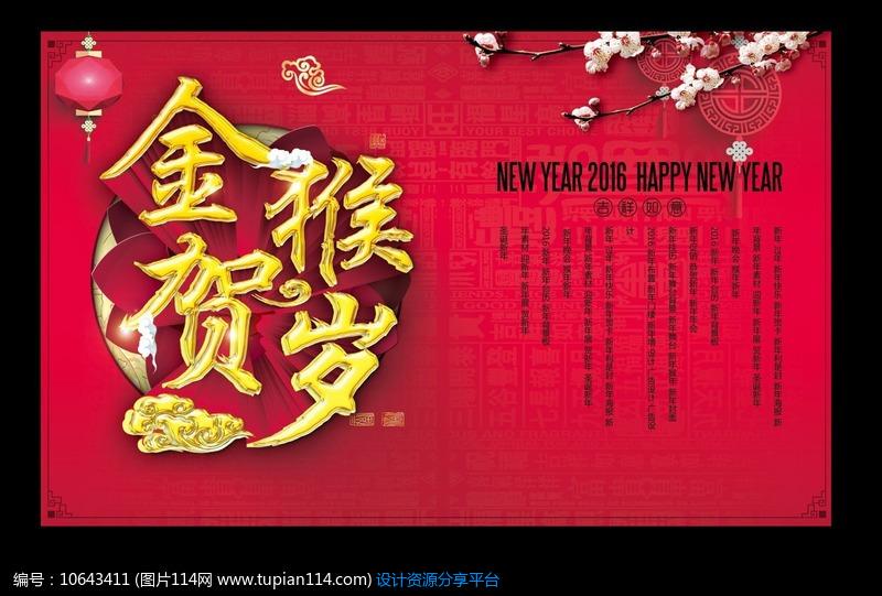 [原创] 创意剪纸猴年春节海报展板设计