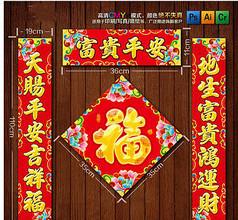 富贵平安春节对联设计模板