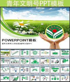 创建青年文明号工作计划PPT模板
