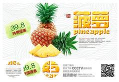 时尚菠萝水果店海报设计