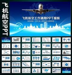 航空公司工作业绩报告PPT