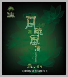 绿调月晓风清会所海报