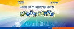中国电信号百节展板背景