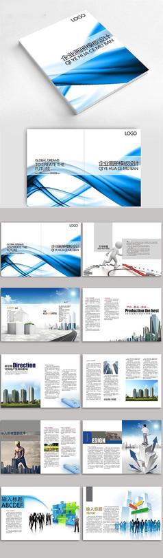 蓝色彩带企业画册设计