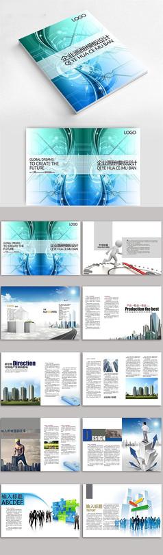大气简洁宣传画册模板设计