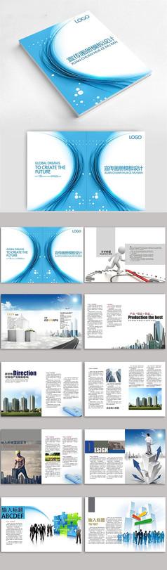蓝色科幻大气企业画册模板