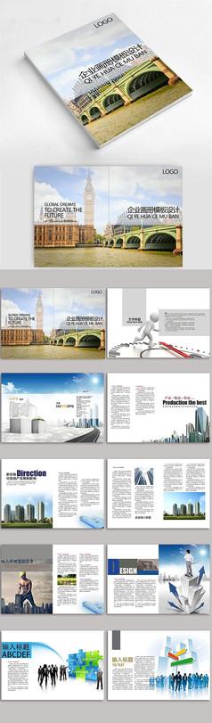 优美建筑企业画册设计