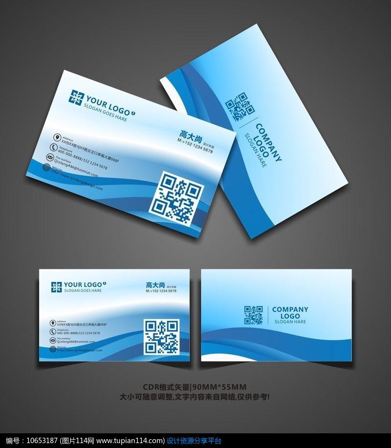 蓝色科技公司名片设计设计模板免费下载_名片设计cdr图片