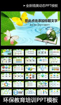 绿色环保教育动态ppt