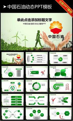 大气中国石油石化PPT动态模板