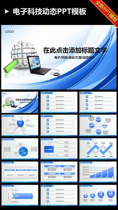 IT网络PPT模板下载