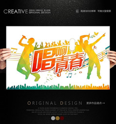 K歌比赛唱响青春宣传海报