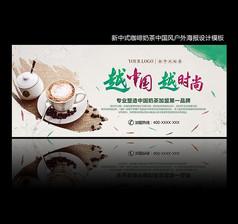新中式奶茶店加盟广告设计