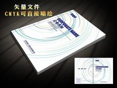 蓝色圆环漩涡封面设计