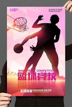 炫彩时尚篮球运动海报设计