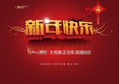 红色新年快乐立体字素材