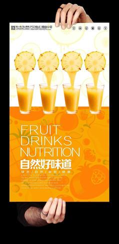 时尚菠萝汁宣传海报设计