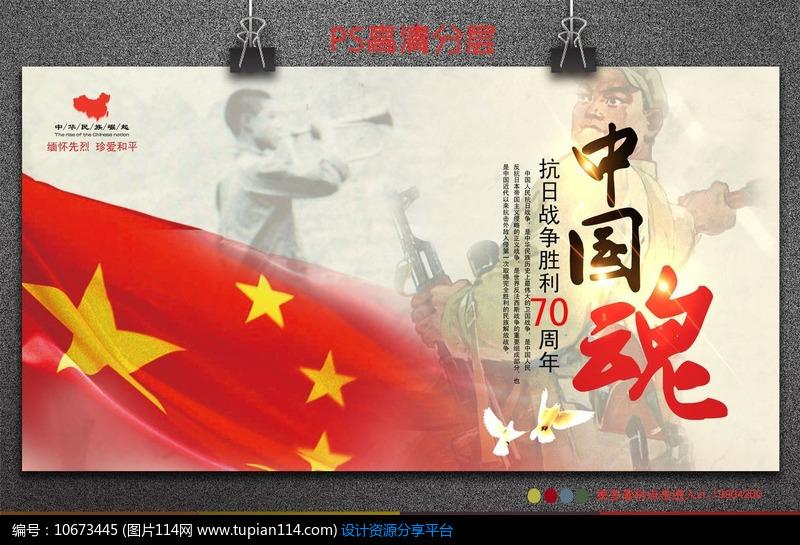 [原创] 中国魂抗战胜利70周年海报设计图片