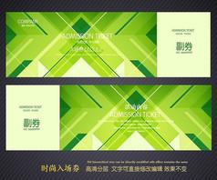 时尚环保绿色入场券模板