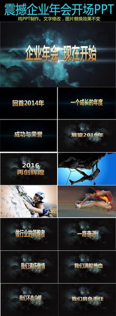 2016企业年会开场视频PPT模板