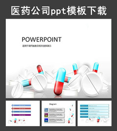 医疗药品ppt封面背景