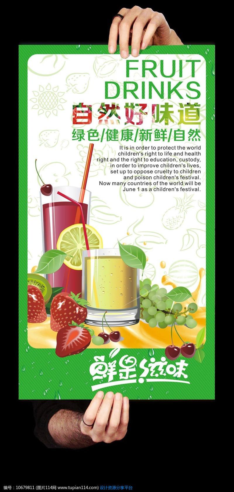 饮品店宣传海报_[原创] 自然好味道饮品店宣传海报