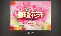粉色花朵春天优惠立体字海报