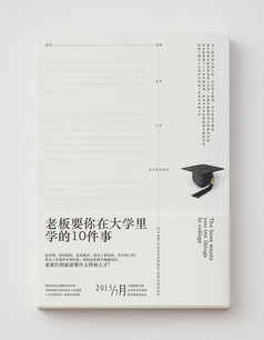 大学要学的10件事简白书籍封面