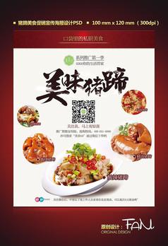 简约猪蹄美食宣传海报设计PSD