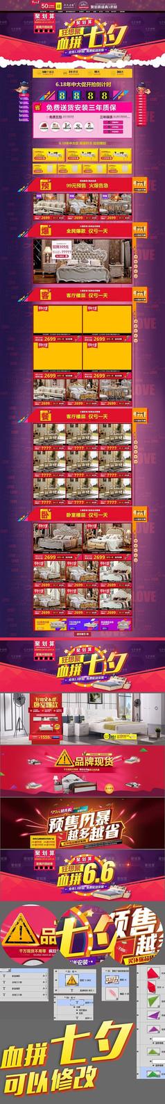 吳氏店鋪七夕情人節家裝天貓店鋪首頁模板