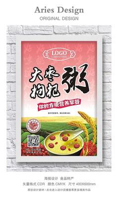 大枣枸杞粥餐饮海报CDR