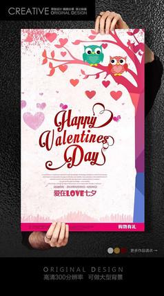 爱在情人节创意宣传海报